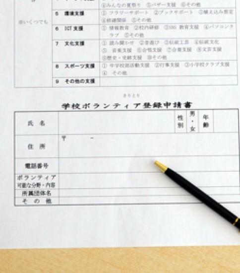 学校ボランティア登録申請書